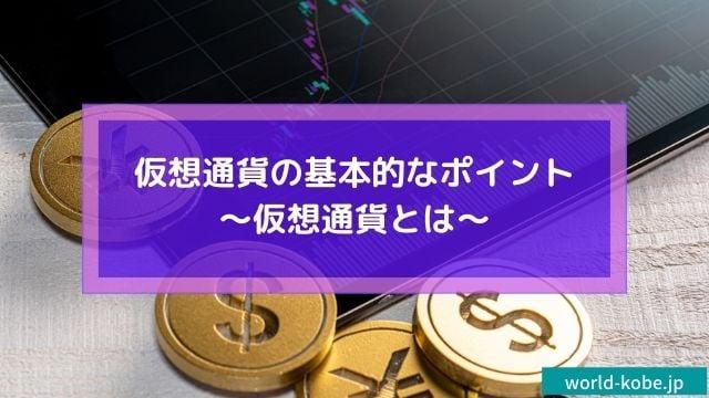 仮想通貨の基本的なポイント