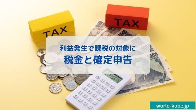 税金と確定申告