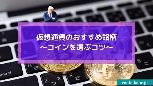 仮想通貨のおすすめ銘柄