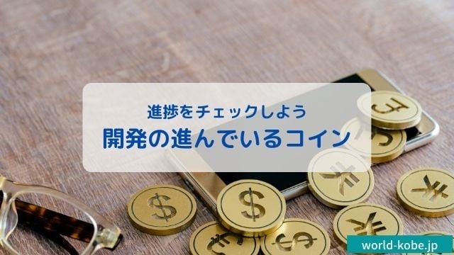 開発の進んでいるコイン