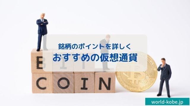 おすすめの仮想通貨